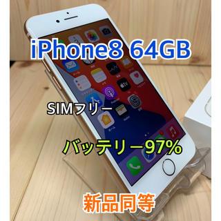 アップル(Apple)の【SS】【97%】iPhone 8 64 GB SIMフリー Gold 本体(スマートフォン本体)