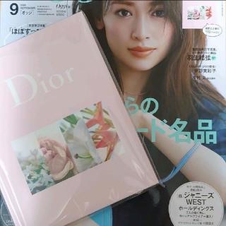 ディオール(Dior)の♡付録のみ♡ Oggi オッジ 9月号 特別付録 Dior ディオール ノート(ノート/メモ帳/ふせん)