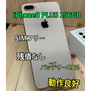 アップル(Apple)の【極力傷撮影】iPhone 8 Plus Gold 256 GB SIMフリー(スマートフォン本体)