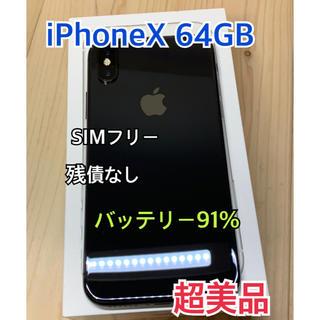 アップル(Apple)の【S】【91%】iPhone X Space Gray 64 GB SIMフリー(スマートフォン本体)