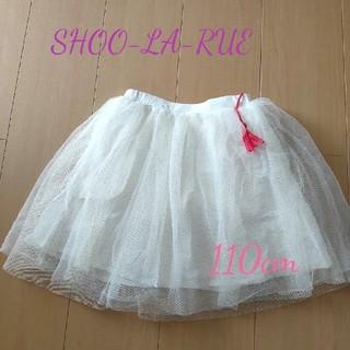 シューラルー(SHOO・LA・RUE)のチュールスカート 110cm(スカート)