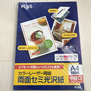 格安❗️カラーレーザー用紙 光沢紙(オフィス用品一般)