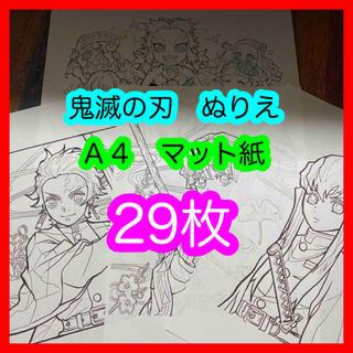 鬼滅の刃 ぬりえ 塗り絵 スーパーファイン紙 29枚セット1(その他)