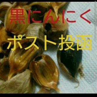 黒にんにく  780g(バラ ) 国産にんにく使用!(野菜)