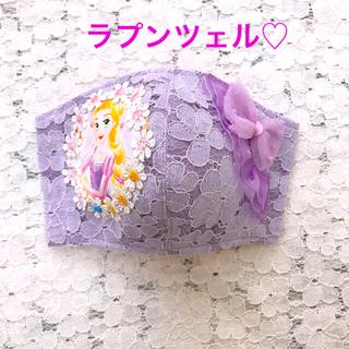 子供用 プリンセス レース インナーマスク(外出用品)