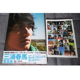 シュフトセイカツシャ(主婦と生活社)のLetters 三浦春馬 写真集、切り抜き8枚セット(アート/エンタメ)