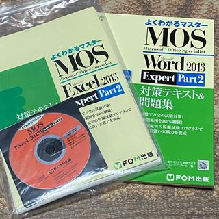モス(MOS)のMOS Microsoft Excel Word 2013 Expert(資格/検定)