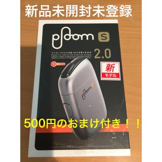 プルームテック(PloomTECH)の【新品未開封】Ploom S2.0プルームテックエス スターターキット シルバー(タバコグッズ)