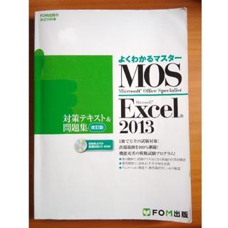 モス(MOS)のMOS Excel 2013 改訂版 対策テキスト&問題集 よくわかる マスター(資格/検定)