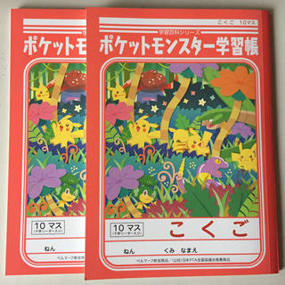ポケモン(ポケモン)のポケットモンスター学習帳 こくご10マス(ノート/メモ帳/ふせん)