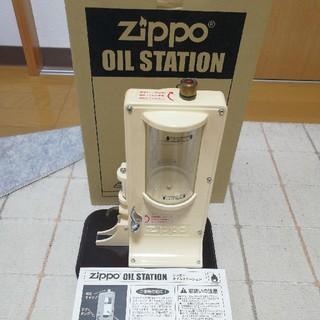 ジッポー(ZIPPO)のZippo オイルステーション(タバコグッズ)