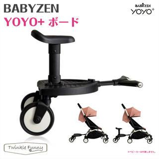 ベビーゼン(BABYZEN)のBABYZEN 専用ボード ベビーゼン(ベビーカー用アクセサリー)