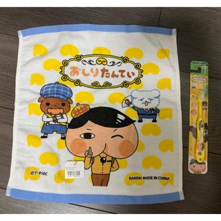 バンダイ(BANDAI)の2点セット新品 おしりたんていハンドタオル、幼児歯ブラシ(歯ブラシ/歯みがき用品)