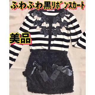 メゾンドフルール(Maison de FLEUR)の美品♡ふわもこブラックリボンスカート(ミニスカート)