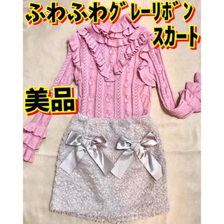 リズリサ(LIZ LISA)の美品♡ふわもこグレーリボンスカート(ミニスカート)
