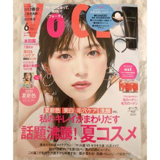 コウダンシャ(講談社)のVOCE 6月号 雑誌のみ(美容)