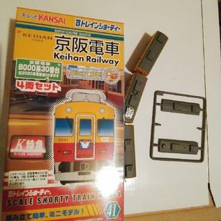 バンダイ(BANDAI)の新品、未開封‼️Bトレイン 京阪8000系30番台 4両セットと中間車3両(鉄道模型)