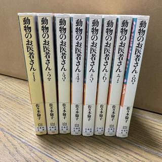 白泉社 - 動物のお医者さん 文庫版 全巻