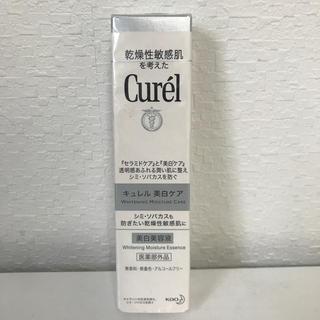 キュレル(Curel)のキュレル♡美白美容液(美容液)