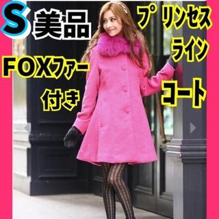 エミリアウィズ(EmiriaWiz)の美品♡Sサイズ♡FOXファープリンセスラインコート(毛皮/ファーコート)
