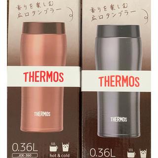 サーモス(THERMOS)の早い者勝ち!ベストセラーサーモス香りを楽しむ広口真空断熱タンブラー360ml2個(タンブラー)