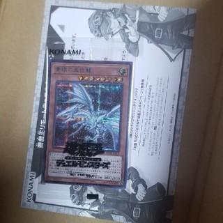 コナミ(KONAMI)の青眼の亜白龍 ブルーシークレット(シングルカード)