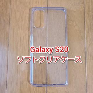 ギャラクシー(Galaxy)のギャラクシー Galaxy S20 5G スマホカバー クリアケース(Androidケース)