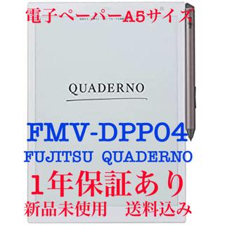 フジツウ(富士通)のFMV-DPP04 富士通 10.3型 電子ペーパー(A5サイズ) (その他)