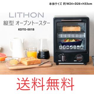LITHON 縦型 オーブントースター ブラック KDTO-001B(調理機器)