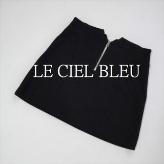 ルシェルブルー(LE CIEL BLEU)の【送料込】◆LE CIEL BLEU◆ ブラック 前ファスナー ミニスカート(ミニスカート)