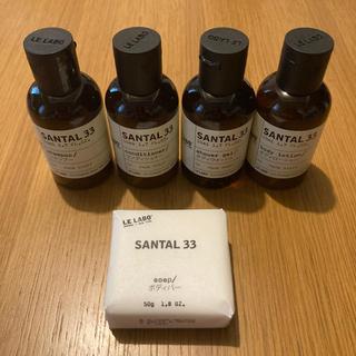 ルラボ サンタル33 LELABO SANTAL33 アメニティセット 新品(サンプル/トライアルキット)