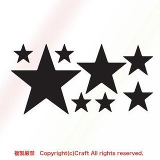 星のステッカー/シール(黒/星8個を1シート)屋外耐候 4サイズ(ステッカー)