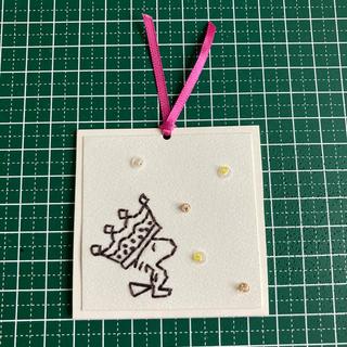 スヌーピー(SNOOPY)のウッドストック 刺繍 メッセージカード(カード/レター/ラッピング)