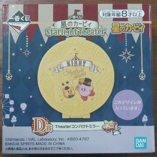 バンダイ(BANDAI)の星のカービィ 一番くじ D賞 コンパクトミラー カービィ(ゲームキャラクター)