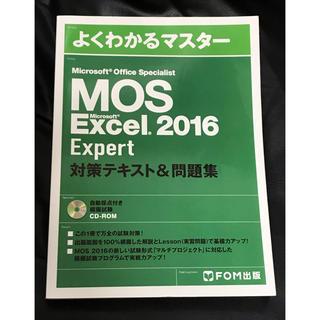モス(MOS)のMicrosoft Office Specialist Microsoft Ex(資格/検定)