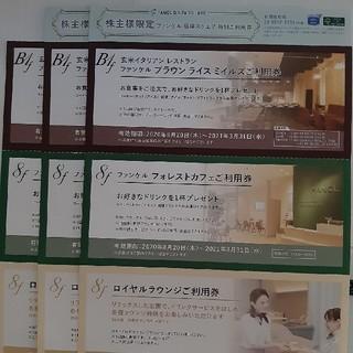 ファンケル(FANCL)のファンケル 銀座スクエア 特別ご利用券 3枚☆株主優待(フード/ドリンク券)