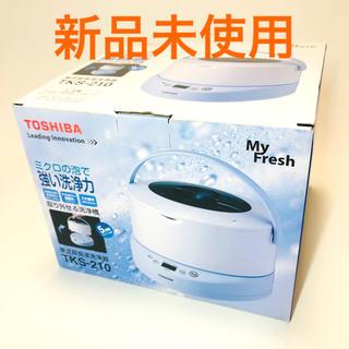 トウシバ(東芝)の東芝 超音波洗浄器 MyFresh TKS-210 新品未使用 (その他)