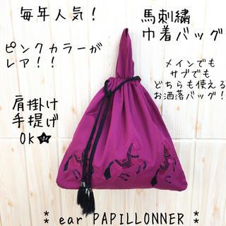 イアパピヨネ(ear PAPILLONNER)の【ear PAPILLONNER】馬刺繍 巾着バッグ 人気 ショルダー トート(ショルダーバッグ)