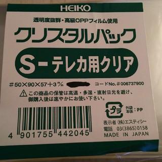 クリスタルパック Sテレカ用クリア30枚(ラッピング/包装)
