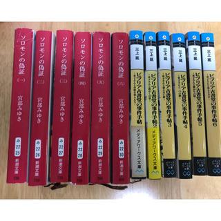 ソロモンの偽証6巻+ビブリア古書堂の事件手帖6巻(文学/小説)
