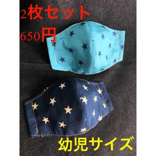 インナー マスク 幼児 2枚セット 男の子 星 スター ネイビー  ブルー(外出用品)