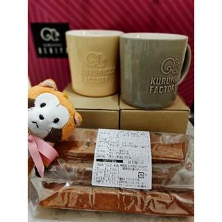 ★クルミッ子カフェ限定★鎌倉紅谷 ペアマグカップ&クルミッ子切り落とし 310g(グラス/カップ)