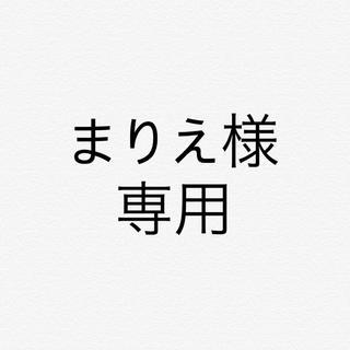 まりえ様専用(ウエア)