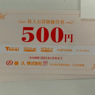 5000円分 藤久 株主優待券(ショッピング)
