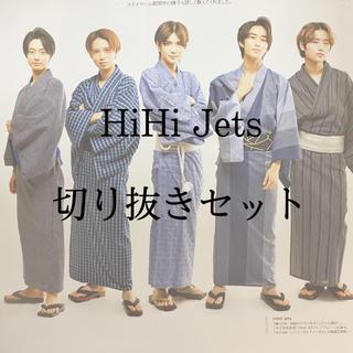 ジャニーズジュニア(ジャニーズJr.)のHiHi Jets切り抜きセット(その他)