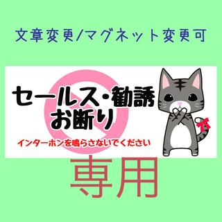 【文章/マグネット変更可】お断りステッカー 横型 黒トラ猫(しおり/ステッカー)