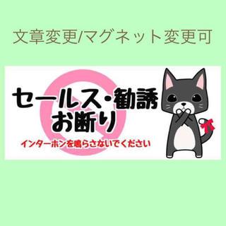 【文章/マグネット変更可】お断りステッカー 横型 黒猫(しおり/ステッカー)