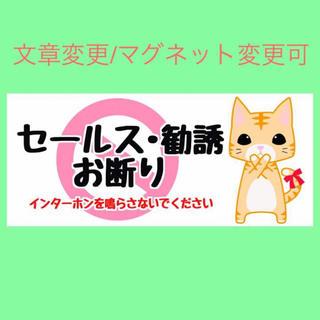 【文章/マグネット変更可】お断りステッカー 横型 茶トラ猫(しおり/ステッカー)