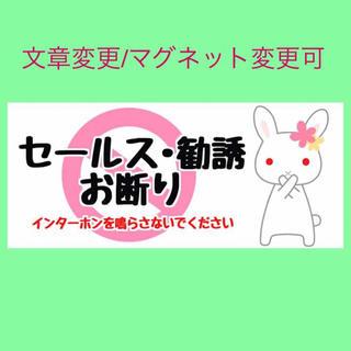 【文章/マグネット変更可】お断りステッカー 横型 ウサギ(しおり/ステッカー)