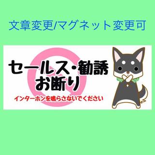 【文章/マグネット変更可】お断りステッカー 横型 茶シバ(しおり/ステッカー)